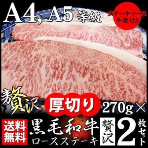 お中元 ギフト 牛肉 肉 御中元 食品 黒毛和牛 ロース ステーキ A4 A5 等級 270g×2枚 誕生日 プレゼント お取り寄せ グルメ