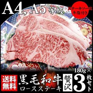 牛肉 肉 お中元 ギフト 食品 A4 A5 等級 黒毛和牛 ロース ステーキ 180g×3枚  食品...