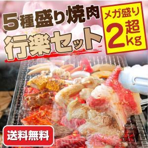 バーベキュー 焼肉 メガ盛り行楽BBQセット 2kg超 カルビ 送料無料|syabumaru
