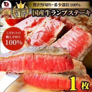 【国産/ランプ/ステーキ/赤身/国産牛/ギフト/おまけ】