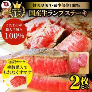 ギフト 国産牛 ランプ ステーキ 赤身 セット 150g×2枚 送料無料|syabumaru