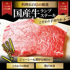 ギフト 国産牛 ランプ ステーキ 赤身 セット 150g×2枚 送料無料|syabumaru|02