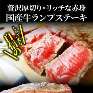 ギフト 国産牛 ランプ ステーキ 赤身 セット 150g×2枚 送料無料|syabumaru|17