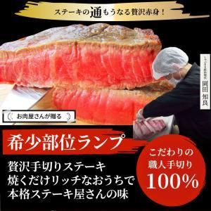 ギフト 国産牛 ランプ ステーキ 赤身 セット 150g×2枚 送料無料|syabumaru|03