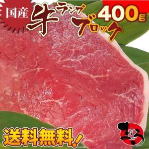 国産 牛 ランプ ブロック 赤身 400g 送料無料|syabumaru