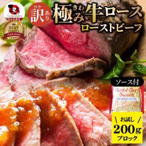 訳あり ローストビーフ 約200g 牛ロース 牛肉 切るだけ プレゼント お中元 父の日 ギフト 2021 ソース付き 送料無料 まとめ買い割引 お肉のしゃぶまる