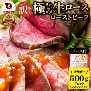 ローストビーフ 牛ロース 切るだけ 熟成牛 お取り寄せ 熟成肉 おつまみ 高級 ギフト ソース付き ...