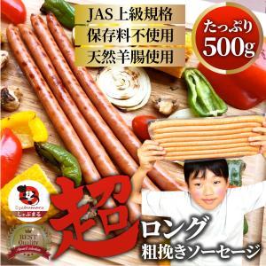 超ロング 粗挽きソーセージ 500g  ウインナー あらびき 惣菜 BBQ 焼肉 弁当 焼くだけ  あすつく*当日発送対象 お肉のしゃぶまる