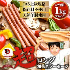 超ロング 粗挽きソーセージ 1kg(500g×2)  ウインナー あらびき 惣菜 BBQ 焼肉 弁当 焼くだけ  あすつく*当日発送対象 お肉のしゃぶまる