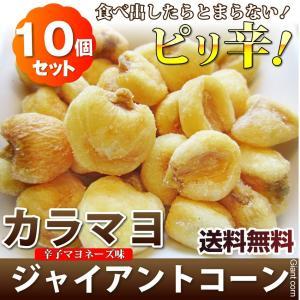 送料無料 たっぷり10袋 カラマヨジャイコーン 豆 40g×10袋  贅沢 豆 お得 おつまみ ナッツ 400gの画像
