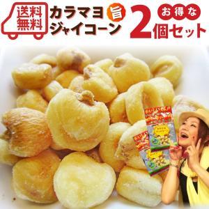 送料無料 メール便 お得 2個セット カラマヨ ジャイ コーン (40g)辛子 マヨネーズ 味 ジャイアントコーン 豆 ナッツ 小腹 お取り寄せ グルメ