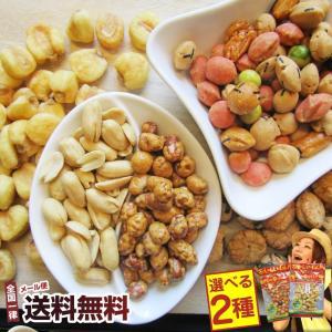 選べるよりどり2種のナッツ ポイント消化  ナッツ 小腹 お菓子 送料無料
