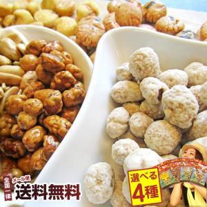 選べる よりどり4種 ナッツ おやつ おつまみ 小腹 送料無料 メール便|syabumaru