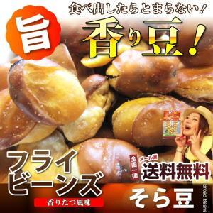 フライビーンズ(78g) いかり豆 空豆 おつまみ  ポイント消化 ナッツ 小腹 送料無料 メール便|syabumaru