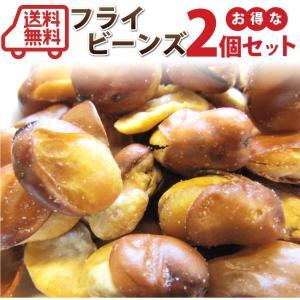 お得な2個セット フライビーンズ いかり豆 空豆 おつまみ お菓子  ポイント消化  送料無料 メール便|syabumaru