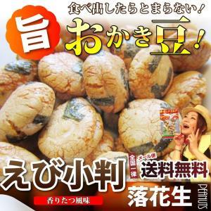 えび小判(48g)  豆 おつまみ お菓子 ナッツ 小腹 送料無料 メール便|syabumaru