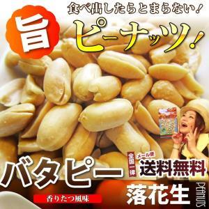 バタピー(90g)  豆 おつまみ お菓子 ナッツ 小腹 送料無料 メール便|syabumaru