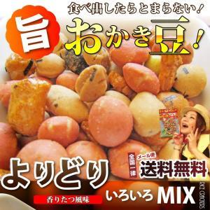 おつまみ 豆 よりどりみどり (43g) お菓子 ナッツ 小腹 おかき 送料無料 メール便