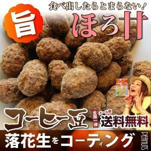 コーヒー豆(65g) ほろ甘 豆 おつまみ  ポイント消化 ナッツ 小腹 送料無料 メール便|syabumaru