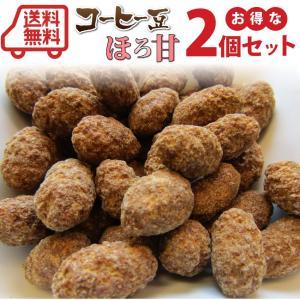 お得な2個セット コーヒー豆 ほろ甘 豆 おつまみ お菓子 ナッツ 小腹  送料無料 メール便|syabumaru