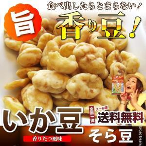 いか豆(45g) 香る空豆 ビールにぴったり 豆 おつまみ  ポイント消化 ナッツ 小腹 送料無料 メール便|syabumaru