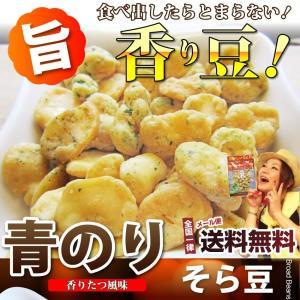 青のり豆 55g   豆 ナッツ ポイント消化  おつまみ お菓子 送料無料 メール便|syabumaru