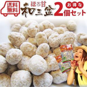 送料無料 メール便 お得 2個セット 和三盆豆(60g)最高級 糖 豆 おつまみ お菓子 ナッツ 小腹 お取り寄せ グルメ
