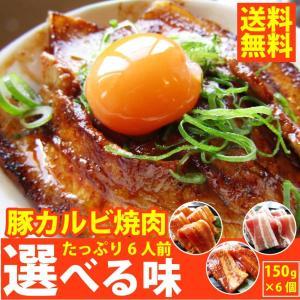 バーベキュー 焼肉 肉 豚カルビ 6人前 900g 味噌 チゲ 塩 (150g×6パック) 選べる味...
