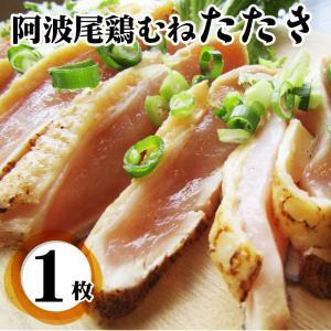 国産 阿波尾鶏 鶏むね たたき タタキ 朝びき新鮮 刺身 鶏刺し おつまみ 冷凍食品 *当日発送対象