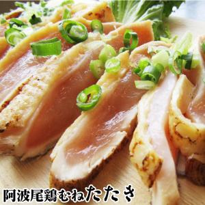 国産 阿波尾鶏 鶏むね たたき タタキ 10枚 朝びき新鮮 刺身 鶏刺し 送料無料 まとめ買い割引