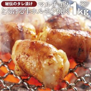 焼肉 牛肉 肉 ホルモン マルチョウ モツ 1kg 200g×5袋 バーベキュー 焼くだけ 簡単調理 お取り寄せ 送料無料 まとめ買い割引|お肉のしゃぶまる