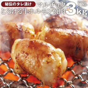 焼肉 牛肉 肉 ホルモン マルチョウ モツ 3kg 200g×15袋 バーベキュー 焼くだけ 簡単調理 お取り寄せ 送料無料 まとめ買い割引|お肉のしゃぶまる
