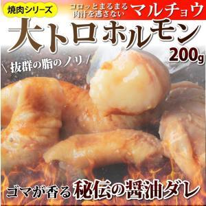 焼肉 牛肉 肉 ホルモン マルチョウ モツ 200g 焼肉用 BBQ BBQ バーベキュー 秘伝 タ...