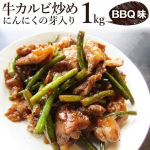 牛カルビ 炒め にんにくの芽入り BBQ味 1kg 250g×4P 炒めるだけ 簡単 時短 焼肉 牛...