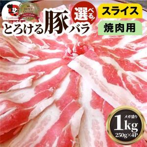 冷凍 豚バラ肉 1kg スライス 焼肉 (250g×4パック)
