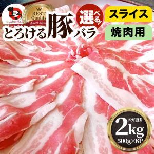 豚バラ肉 2kg スライス 焼肉 豚肉 250g×8パック メガ盛り 豚肉 バーベキュー 焼肉 スラ...