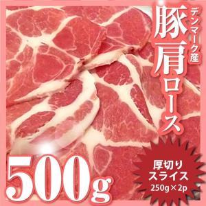 豚肉 豚肩 ロース 500g 生姜焼き 250g×2パック スライス 厚切り 業務用 お得 訳あり ...