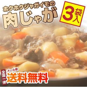 送料無料 メール便 ほくほくジャガイモのレトルト肉じゃが 3...