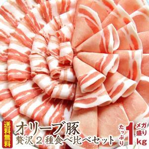 豚肉 肉 食品 オリーブ豚 食べ比べ セット ロース バラ スライス しゃぶしゃぶ 1kg お取り寄...