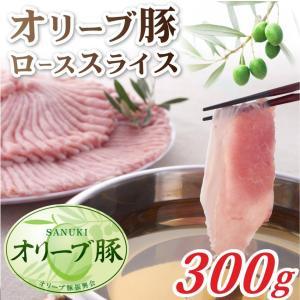 オリーブ豚 ロース スライス 300g 香川県産 しゃぶしゃぶ 豚肉 肉 銘柄豚 真空 冷凍 お取り...