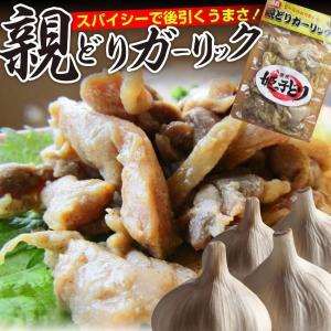 おつまみ 親鶏 ガーリック 国産 送料無料 メール便 syabumaru