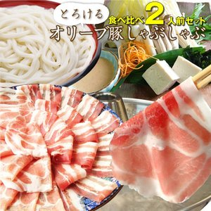 豚肉 肉 食品 オリーブ豚 ブランド豚 肩ロース 豚バラ 食べ比べ セット 2人前 讃岐うどん ギフ...