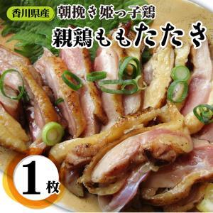 国産 親鶏たたき タタキ 朝びき新鮮 刺身 鶏刺し|syabumaru