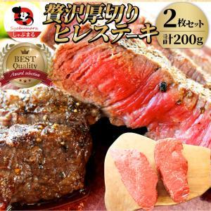 牛肉 ヒレ ステーキ 詰め合わせ 150g×2枚セット 赤身 牛 ヒレ肉 バーベキュー BBQ お取...