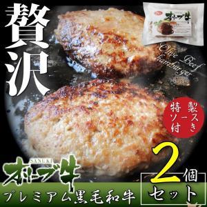 オリーブ牛 贅沢 こだわり ハンバーグ 2個入り ソース付き|syabumaru