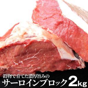 サーロイン ブロック 2kg ステーキ用 赤身 オーストラリア産 プレゼント リッチな 赤身 贅沢 ...