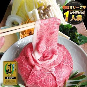 お試し オリーブ牛 しゃぶしゃぶセット 1人前  特選  野菜、タレ付 冷蔵便 特選牛 黒毛和牛|syabumaru