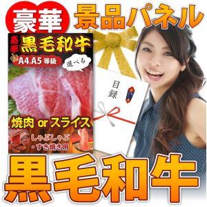 特選黒毛和牛目録ギフト 5000円ポッキリ A4 パネル 目録付 2次会 景品 目録 お肉|syabumaru