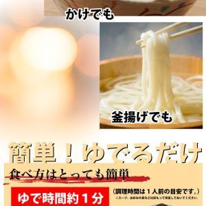 冷凍 讃岐うどん 本場 冷凍うどん 5食入り syabumaru 04