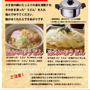 冷凍 讃岐うどん 本場 冷凍うどん 5食入り syabumaru 05
